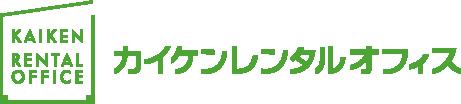 埼玉県北本市にあるレンタルオフィス。カイケンレンタルオフィス
